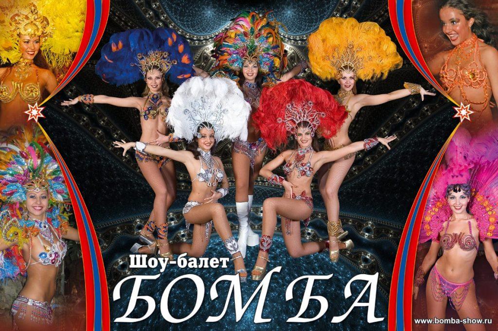 Шоу балет Бомба
