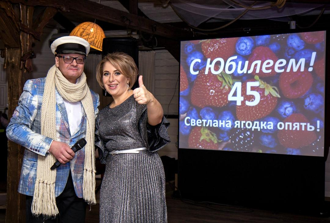 Ведущий на праздник Москва