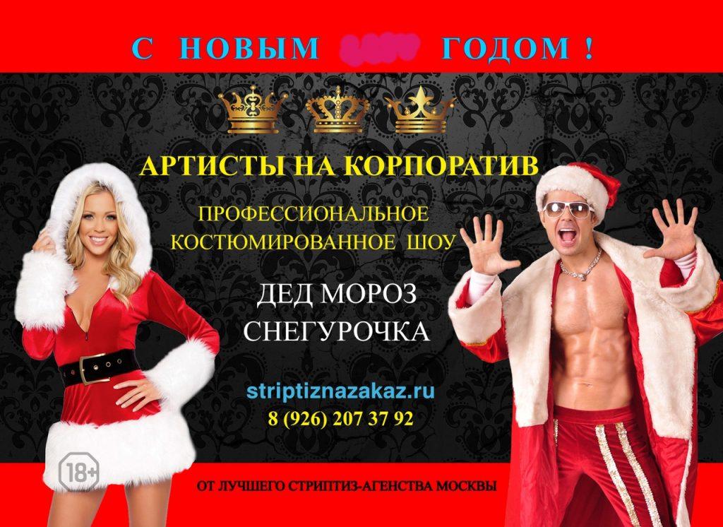 Дед мороз и снегурочка стриптиз шоу на корпоратив