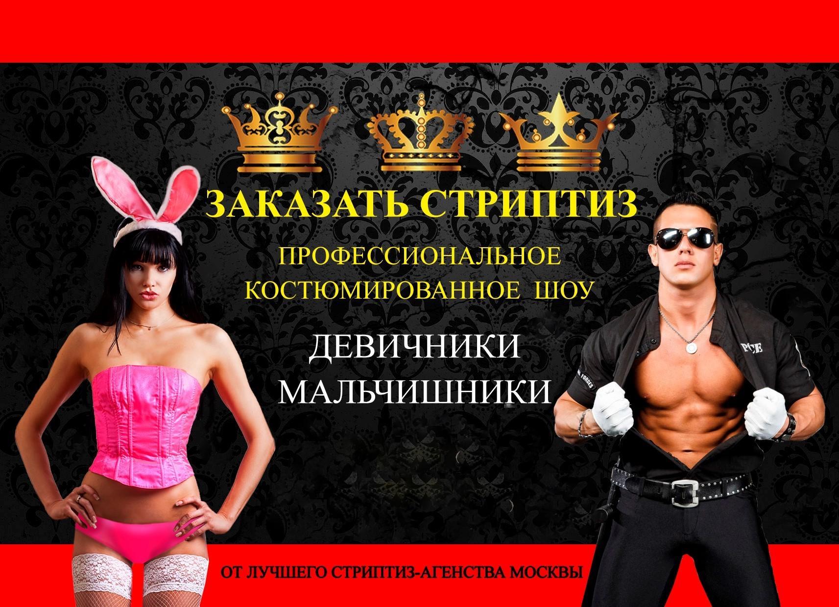 Заказать стриптиз Москва