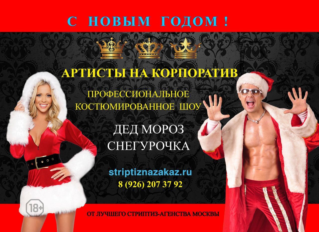 новогоднее шоу на корпоратив