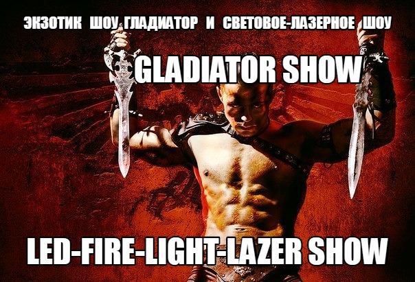 GLADIATOR-FIFE-LIGHT-LED SHOW