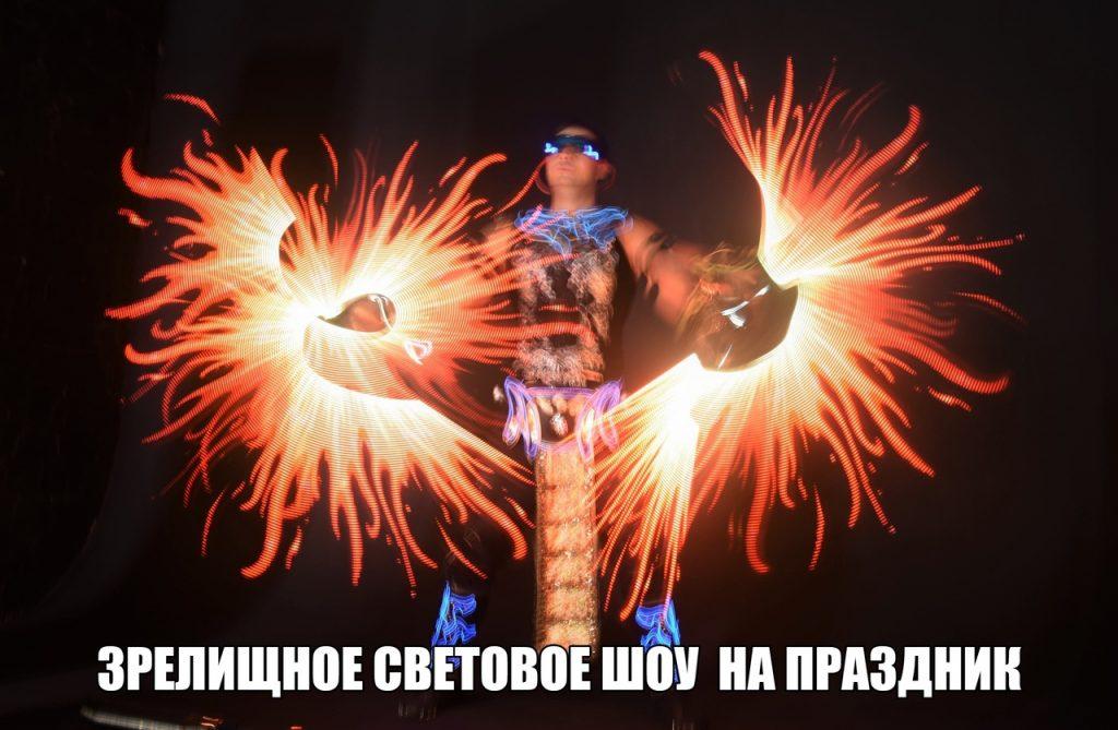шоу на праздник москва